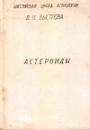 Купить книгу В. Н. Быстрова - Астероиды