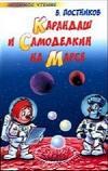 Купить книгу Валентин Юрьевич Постников - Карандаш и Самоделкин на Марсе