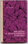 Пехов А. П. - Введение в молекулярную генетику.