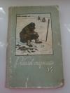 Купить книгу  - Рыболов-спортсмен. Выпуск 14