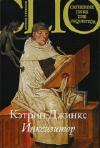 Купить книгу Кэтрин Джинкс - Инквизитор
