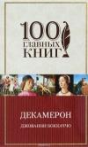 Купить книгу Дж. Бокаччо - Декамерон
