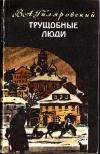 Купить книгу Гиляровский, В. - Трущобные люди