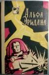 Купить книгу Альтов, Г. - Альфа Эридана: Сборник научно-фантастических рассказов