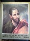 Tакач, Марианн - Испанская живопись от примитивистов до Риберы