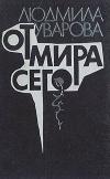 купить книгу Уварова Людмила - От мира сего