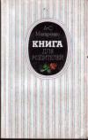Купить книгу Макаренко, А.С. - Книга для родителей