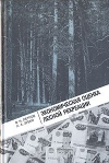 Петров, В.Н. - Экономическая оценка лесной рекреации