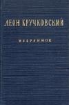 Купить книгу Леон Кручковский - Избранное: Кордиан и хам, Павлиньи перья, Немцы