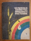 Купить книгу Скляревский Л. Я. - Целебные свойства пищевых растений