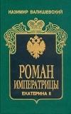 Купить книгу Валишевский, Казимир - Роман императрицы. Екатерина II