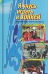 Купить книгу Букатин А. Ю., Лукашин Ю. С. - Я учусь играть в хоккей