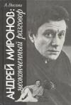 купить книгу Вислова, А.В. - Андрей Миронов: неоконченный разговор