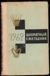 Купить книгу  - Шахматный ежегодник 1962.
