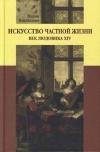 Мария Неклюдова - Искусство частной жизни. Век Людовика ХIV.