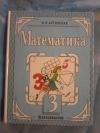 Купить книгу Аргинская И. И. - Математика. 3 класс