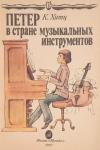 Купить книгу Клара Хитц - Петер в стране музыкальных инструментов