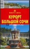 Купить книгу В. Макарычева, И. Кусый - Курорт Большой Сочи