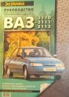 Купить книгу Косарев С. Н., Козлов П. Л. - ВАЗ-2110,2111,2112. Руководство по техническому обслуживанию и ремонту.