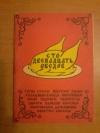 Купить книгу  - Сто двадцать обедов. Книжка для молодых хозяек