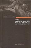 Купить книгу Домбровский Ю. - Хранитель древностей