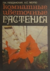Купить книгу Левданская П. И., Мерло А. С. - Комнатные цветочные растения.