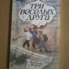 Купить книгу Удалов А. А. - Три веселых друга: Повести и рассказы