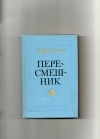 купить книгу М. Чулков - Пересмешник