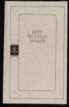 Купить книгу  - Друг честных людей: Сборник. Библ. Русской художественной публицистики