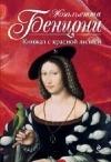 Жюльетта Бенцони - Кинжал с красной лилией