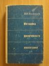 Купить книгу Качашкин В. М. - Методика физического воспитания