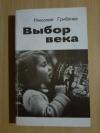Купить книгу Грибачев Н. М. - Выбор века