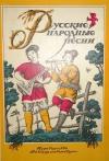 Купить книгу Русские народные песни. - Русские народные песни.