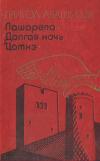 Купить книгу Абашидзе, Григол - Лашарела. Долгая ночь. Цотнэ
