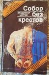 Купить книгу Владимир Шитов - Собор без крестов