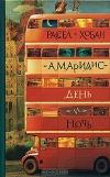 Купить книгу Расел Хобан - Амариллис день и ночь