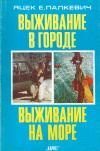 Купить книгу Яцек Е. Палкевич - Выживание в городе. Выживание на море