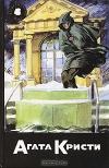купить книгу Агата Кристи, Найо Марш - Собрание сочинений том 50/ 2