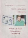 Купить книгу С. К. Иванов - Общая медицинская психология. Вторая книга: Виртуальная подоплека сознания