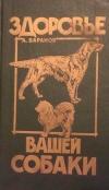 Купить книгу Баранов А. - Здоровье вашей собаки.