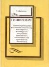 Купить книгу Х. Джексон - Гипнотизм