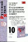 Купить книгу Алентикова, С.А. - Поурочные разработки по русскому языку: 10 класс