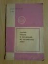 Купить книгу Сост. Грызулина А. П.; Антонова И. И. - Сборник текстов и упражнений по английскому языку