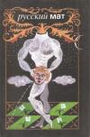 Купить книгу Под ред. Ильясова Ф. Н. - Русский мат (Антология)