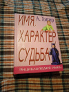 Купить книгу Хигир Ася - Энциклопедия имен. Имя, характер, судьба