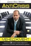 Купить книгу Джон Вон Эйкен - Руководство по выживанию. Менеджмент