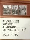 Купить книгу ред. Королева, Л. А. - Музейный фронт Великой Отечественной 1941-1945