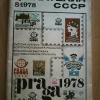 """Купить книгу  - Журнал """" Филателия СССР """" 8 / 1978"""
