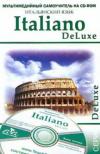 Купить книгу [автор не указан] - Italiano Deluxe. Самоучитель (+ CD-ROM)