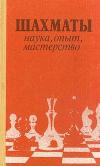 Купить книгу Злотник, Б.А. - Шахматы. Наука, опыт, мастерство